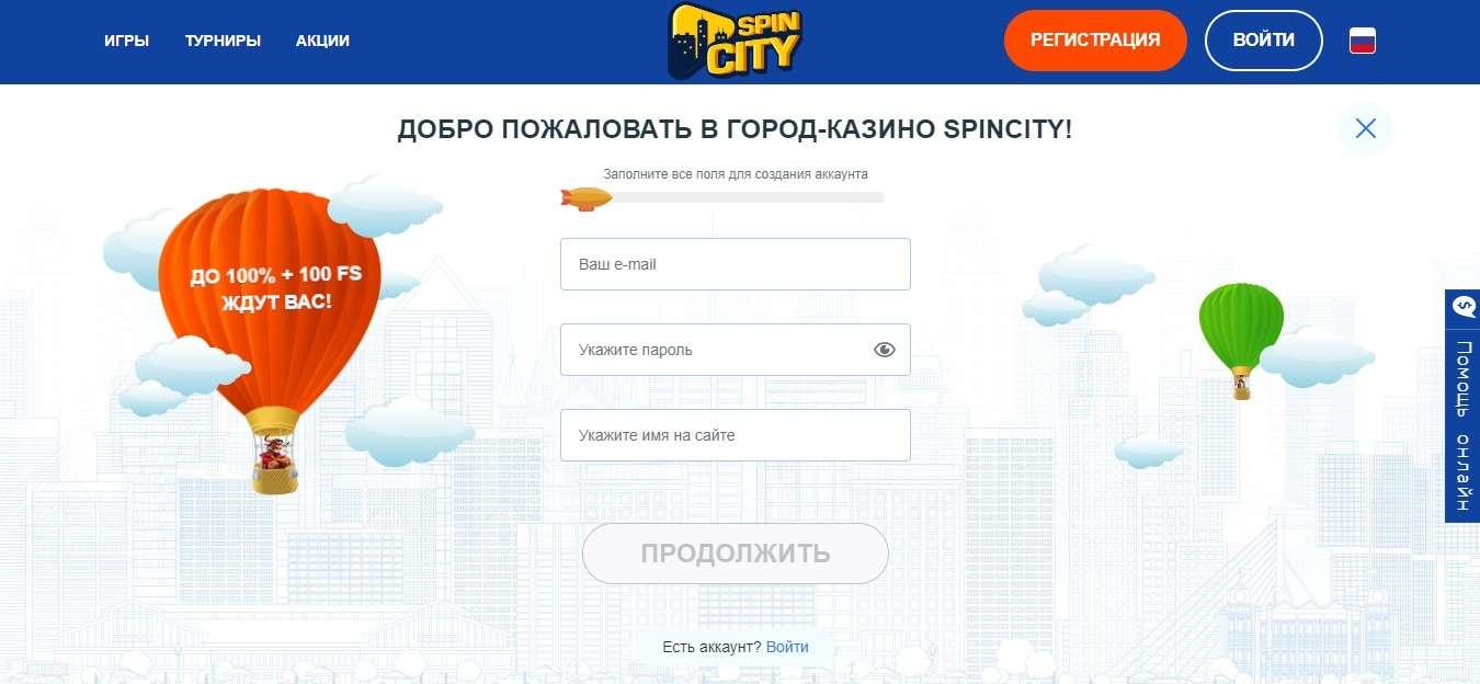 официальный сайт спин сити бонус за регистрацию
