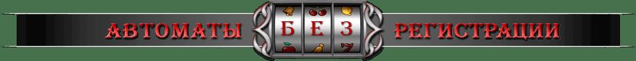 https://avtomati-bez-registracii.com/poker/
